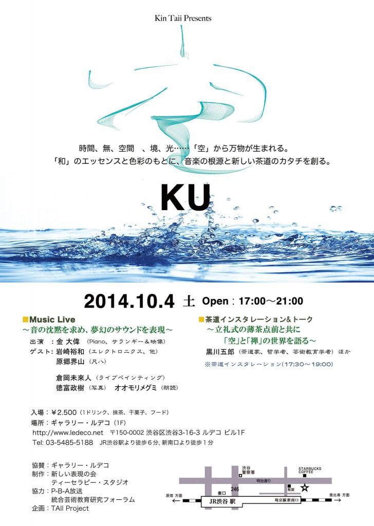 2014.10.4(土) 渋谷ギャラリー・ルデコ KU:空